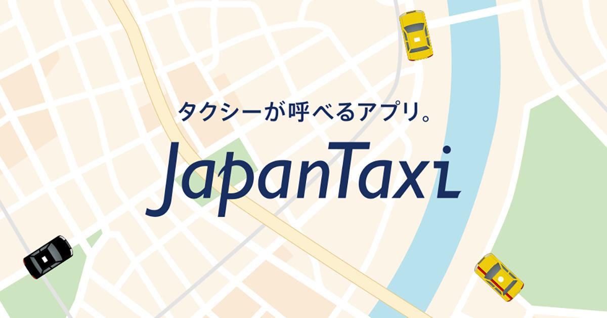 JapanTaxi(ジャパンタクシー|旧:全国タクシー)
