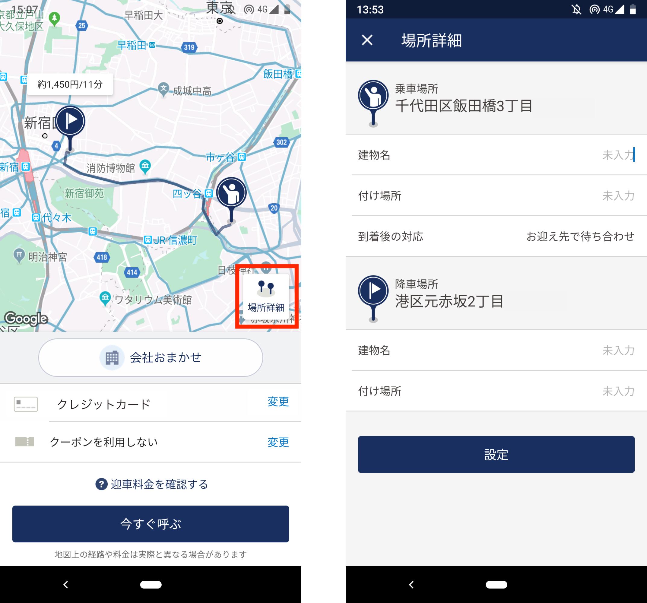 ジャパン タクシー 使い方