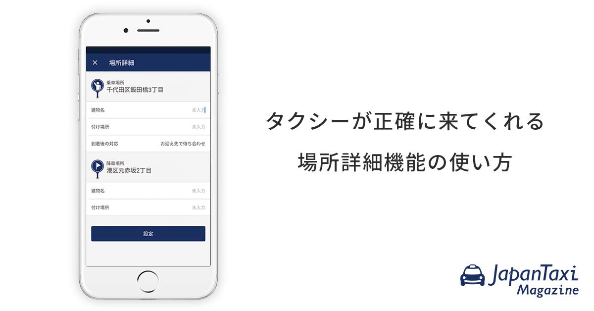 JapanTaxi」アプリの『場所詳細』で正確な位置に迎えに来てもらおう ...