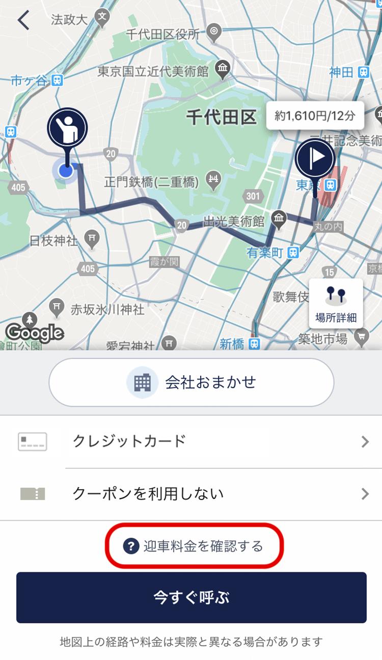 運賃 タクシー 初乗り